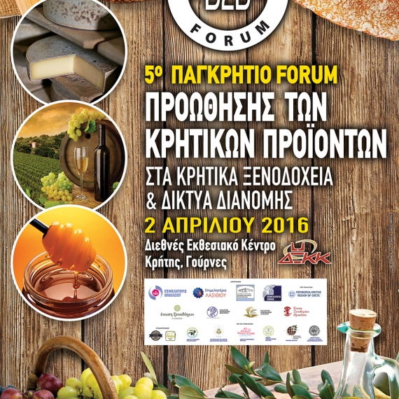 Participation in the 5th Forum of Cretan Products